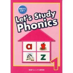 画像1: LET'S STUDY PHONICS BOOK 1