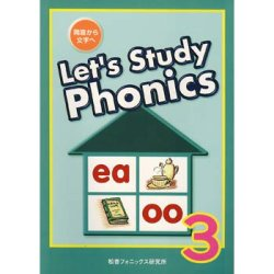 画像1: 【M-1636】LET'S STUDY PHONICS BOOK 3