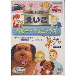 画像1: LET'S TALK WITH PUPPY DOG-DVD 「パピードッグの英語」-ベビー・フォニックス