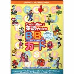 画像1: B.B.CARDS 64(B.B.カード)