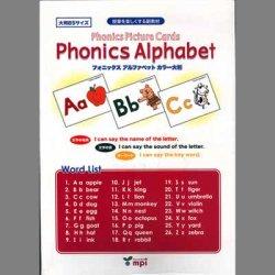 画像1: 【M-1282】MPI ピクチャーカード「フォニックス・アルファベット」大判