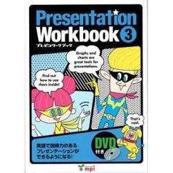 """画像1: 【M-4522】""""PRESENTATION WORKBOOK 3""""-DVD付き本"""