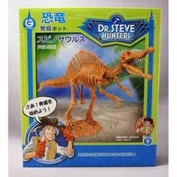 画像1: 【CL1668KJ】恐竜発掘キット「スピノサウルス」