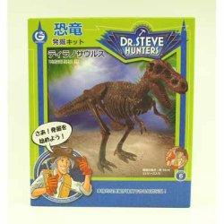 画像1: 【CL1663KJ】恐竜発掘キット「ティラノサウルス」