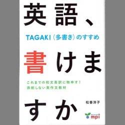 """画像1: 【M-5719】""""英語、書けますか""""-TAGAKI(多書き)のすすめ-"""
