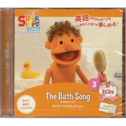 "画像1: 【TL-2245】SUPER SIMPLE SONGS CD 3 ""THE BATH SONG"""