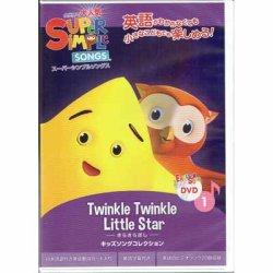 """画像1: 【TL-2226】SUPER SIMPLE SONGS DVD 1 """"TWINKLE TWINKLE LITTLE STAR"""""""