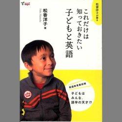 画像1: 小学校英語指導参考書「これだけは知っておきたい子どもと英語」