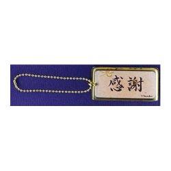 画像1: 漢字キーチエーンNo.3