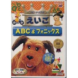 画像1: LET'S TALK WITH PUPPY DOG-DVD 「パピードッグの英語」-ABCとフォニックス